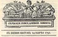 """Naučno predavanje""""SRPSKA ŠTAMPA U PROŠLOSTI I DANAS"""" 11. april 2013. KLAVIERGALERIE"""
