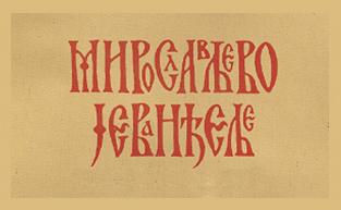 """Promocija Filma """"U POČETKU BEŠE REČ"""" 20. oktobar 2016. EGA ZENTRUM"""
