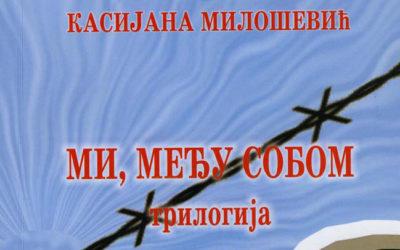"""Promocija knjige """"Mi medju sobom""""16. januar 2009.Der Keller"""